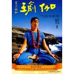 瑜伽:气功与冥想(附光盘)