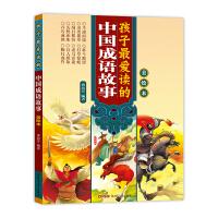 孩子最爱读的中国成语故事(美绘本)