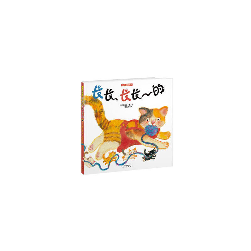 长长、长长——的 (日)桂子 ,文纪子 云南出版集团公司 晨光出版社 【正版图书,闪电发货】