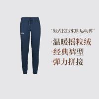 网易严选 男式拉绒束脚运动裤