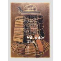 日本传统艺术:日本刀(第8卷) 王剑 重庆出版社【新华书店 正版保障】