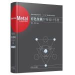 有色金属炉窑设计手册