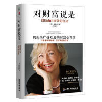【二手旧书九成新】对财富说是 [澳]奥南朵 9787557009984 广东旅游出版社