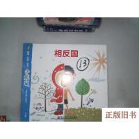 【旧书8成新】探索 发现 学习 小袋鼠(大班上4):相反国