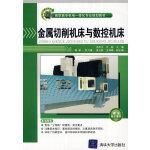 金属切削机床与数控机床(高职高专机电一体化专业规划教材)