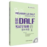 法语DALF考试全攻略(C1/C2)(配MP3光盘)――原版引进,根据中国学生的实际需求和语言掌握能力进行编译