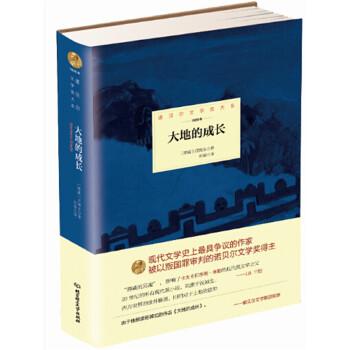 诺贝尔文学奖大系——大地的成长(pdf+txt+epub+azw3+mobi电子书在线阅读下载)