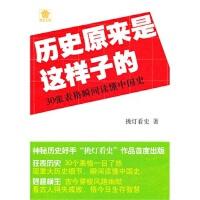 【RT5】历史原来是这样子的--30张表格瞬间读懂中国史 挑灯看史 龙门书局 9787508833149