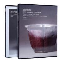 汝瓷雅集 钧瓷雅集 2册套装 故宫博物院收藏鉴赏 瓷器研究