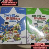 【二手旧书9成新】五角飞碟折腾数理化世界(辑,全2册)9787539195360