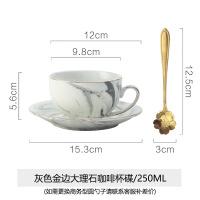 欧式大理石陶瓷咖啡杯碟套装简约拿铁杯拉花杯英式下午红茶具定制 灰色金边250ML