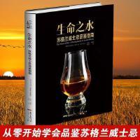 生命之水:苏格兰威士忌品鉴指南 著名威士忌酒评家执笔,苏格兰威士忌品鉴入门工具书