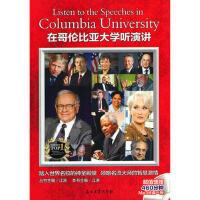 在哥伦比亚大学听演讲 江涛 石油工业出版社