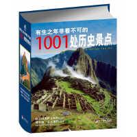 全新正品有生之年非看不可的1001处历史景点 (英)卡文迪什 中央编译出版社 9787511719386 缘为书来图书