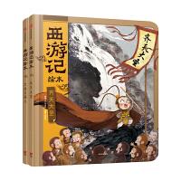 西游记绘本:齐天大圣+大战红孩儿(套装共2册)