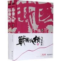 【旧书二手书九成新】战国纵横2:飞龙在天/寒川子著【9.16】