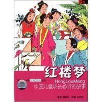 正版 四大名著故事:红楼梦(2CD)牟云 中国儿童成长必听的故事