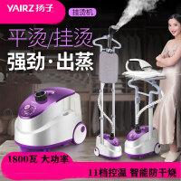 扬子挂烫机家用蒸汽平烫挂式熨烫机烫衣服电熨斗烫衣机熨衣机