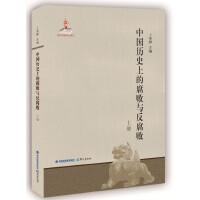 中国历史上的腐败与反腐败(全二册)以史为鉴,可以知兴替,以人为鉴,可以明得失 团购电话010-57993380