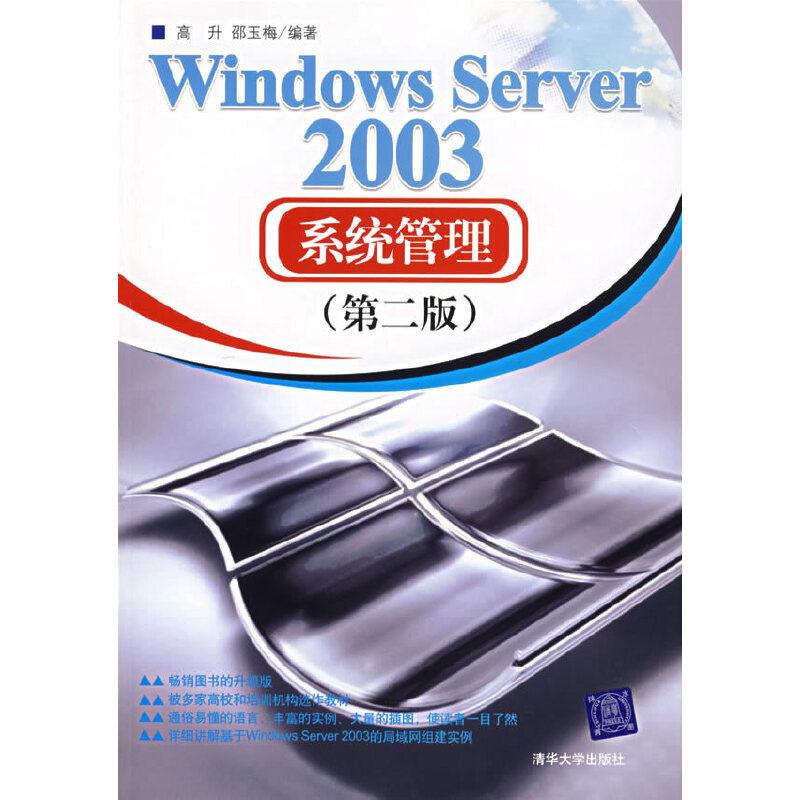 Windows Server 2003系统管理(第二版)
