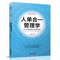 人单合一管理学――新工业革命背景下的海尔转型 王钦 9787509644928
