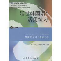 延世韩国语1活用练习 延世大学韩国语学堂 编著 著