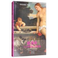 封面有磨痕-WJ-提香的天上的爱和人间的爱 9787514362305 现代出版社 知礼图书专营店
