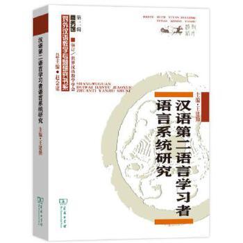 汉语第二语言学习者语言系统研究