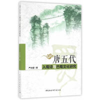唐五代入蜀诗与巴蜀文化研究