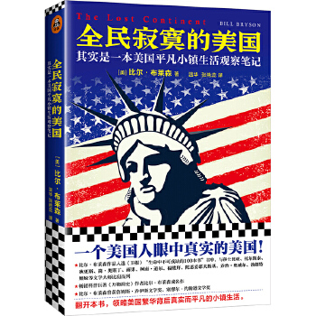 全民寂寞的美国(其实是一本美国平凡小镇生活观察笔记)享誉世界的文化观察大师亲身游历美国38个州,行驶 13978英里,考察上百个美国小镇,还原一个真实的美国。翻开本书,领略美国繁华背后真实而平凡的小镇生活。 读客熊猫君出品