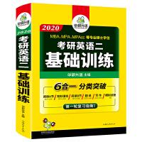 考研英语二基础训练 2020 试卷版 模拟题+完形填空+阅读理解+作文+翻译分类突破 华研外语