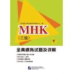 MHK(三级)全真模拟试题及详解(下)