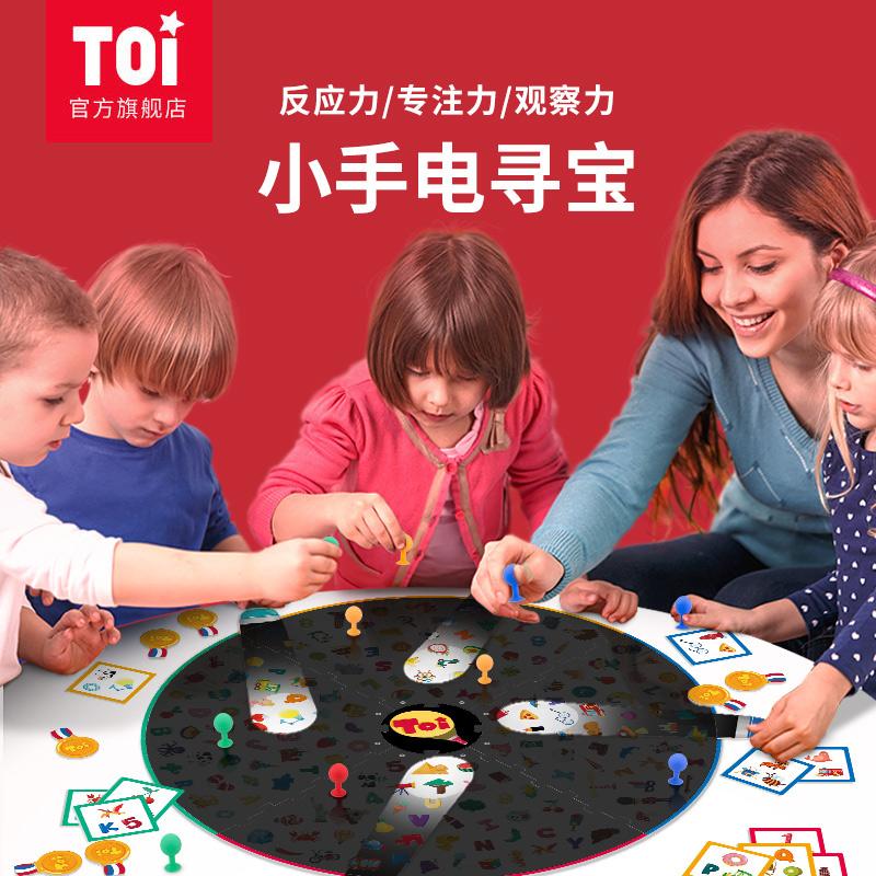 TOI手电找找看 儿童桌面游戏玩具 亲子游戏培养 早教益智 互动 适用年龄:2-3-4-5岁 2种寻找模式 最多4人竞赛 多达136个配件