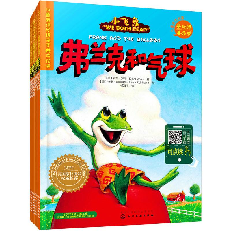 儿童英语分级亲子共读绘本(基础级全4册) 畅销美国500万套的英语分级阅读儿童亲子绘本,美国家长协会权威推荐,儿童英语阅读启蒙经典