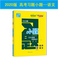 天利38套 超级全能生 专项能力 2020高考习题・小题--语文