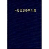 【人民出版社】 马克思恩格斯全集 第14卷