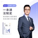 2022众合法硕龚成思考研法律硕士联考一本通法制史