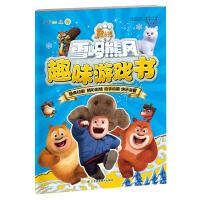 熊出没之雪岭雄风趣味游戏书