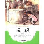 三姐 浙江教育出版社