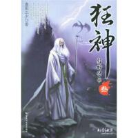 正版图书-ZY-狂神3 狂神传承 9787806479407 百花洲文艺出版社 知礼图书专营店