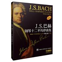 J.S巴赫钢琴十二平均律曲集 下