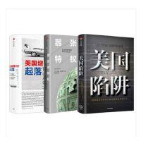 三本书看通美国:《美国陷阱》+《美国增长的起落》+《嚣张的特权》套装3册)