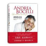 世界名人传记丛书-静默的音乐 Andrea Bocelli 译林出版社
