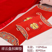 婚庆用品大全结婚地毯喜庆婚房装饰场景布置套装卧室脚垫创意浪漫