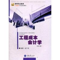 工程成本会计学(第二版)