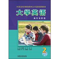 大学英语(2)(高升专阶段)(网络教育英语教材)(配光盘)(2017版)
