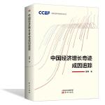 中国经济增长奇迹成因追踪