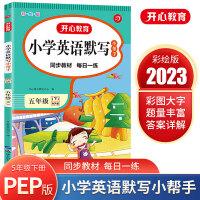 小学英语默写小帮手 五年级下册 人教PEP版 全彩版 同步教材 开心教育