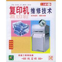 复印机维修技术(3VCD)