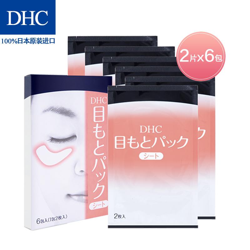 DHC水嫩眼膜 2片*6包 改善鱼尾纹干纹松弛补水保湿滋润舒缓紧致橄榄叶精华 凝胶质地 可贴入睡 6次用量